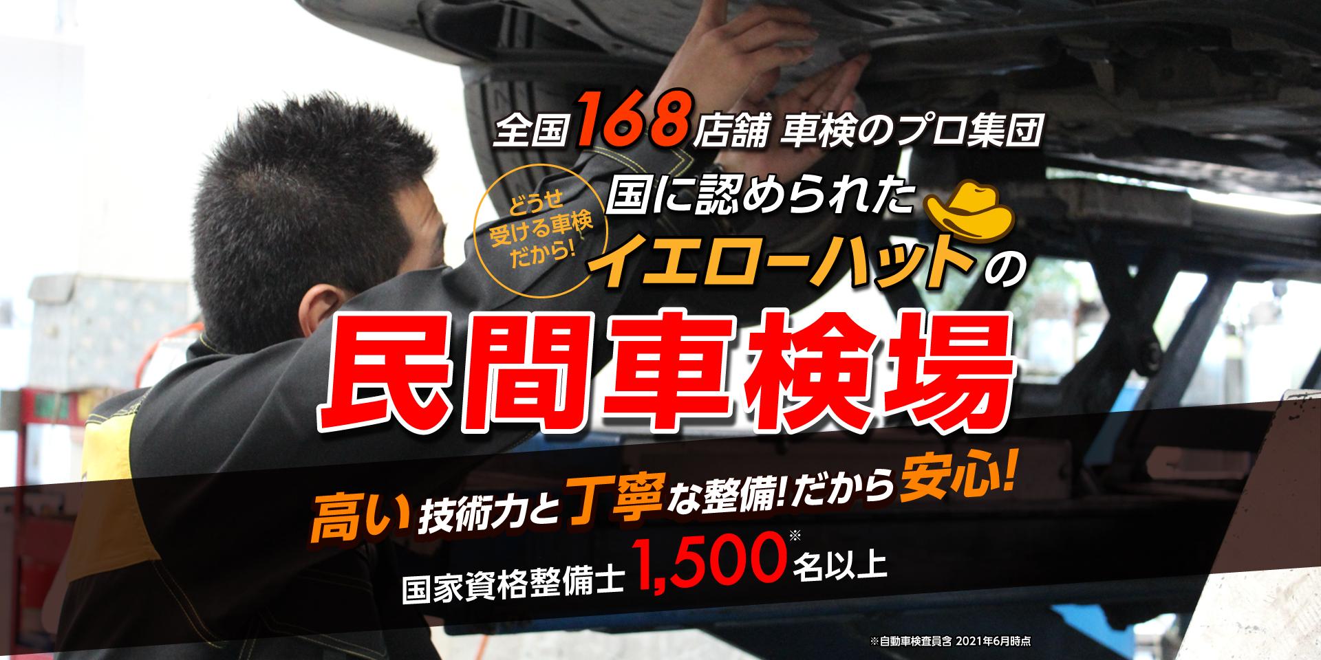 全国161店舗 車検のプロ集団 国に認められた イエローハットの民間車検場