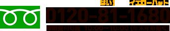 フリーダイヤル0120-81-1680