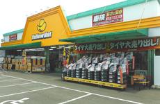 イエローハット藤枝店
