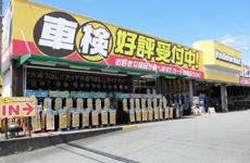 イエローハット藤枝東店