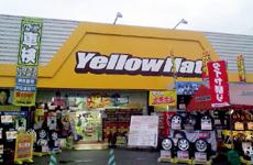 イエローハット福岡南店