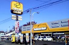 イエローハット福島南町店
