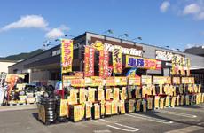イエローハット萩椿東店