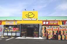 イエローハット早岐広田店