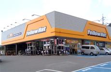 イエローハット浜田店