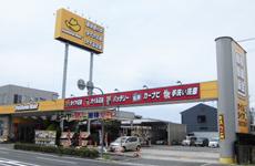 イエローハット外環瓢箪山店
