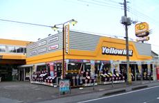 イエローハット市原牛久店
