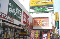 イエローハット生野巽中店