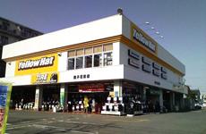イエローハット猪子石東店