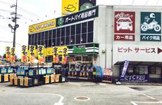 イエローハット入間宮寺店