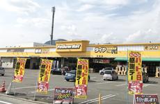 イエローハット石和店