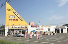 イエローハット石狩街道太平店
