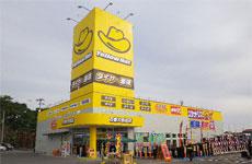イエローハット石巻大街道店