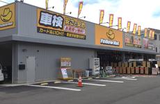イエローハット柿生店