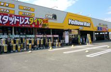 イエローハット角田店
