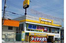 イエローハット金沢文庫店