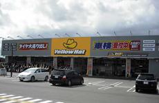 イエローハット北茨城中郷店