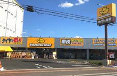 イエローハット久御山店
