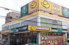 イエローハット国吉田店