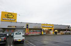 イエローハット倉敷水島店