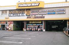 イエローハット三郷店