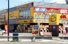 イエローハット長崎時津店