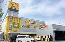 イエローハット中川澄池店