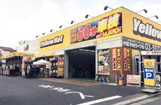 イエローハット練馬貫井店