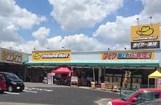 イエローハット日進竹の山店
