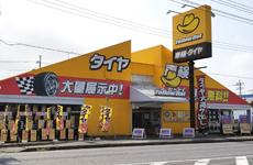 イエローハット野田梅郷店