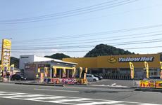 イエローハット大田長久店