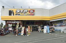 イエローハット岡崎緑丘店