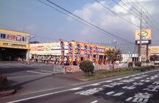 イエローハット竜ヶ崎中根台店