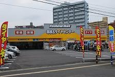 イエローハット仙台バイパス店