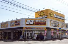 イエローハット島原前浜店