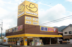 イエローハット清水興津店