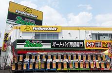 イエローハット新青梅田無店