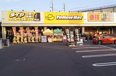 イエローハット周南徳山店