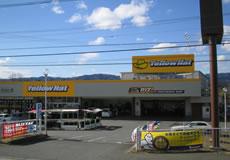 イエローハット高萩店