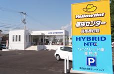 イエローハット車検センター高松春日店