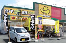 イエローハット高島安曇川店