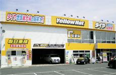 イエローハット豊田店
