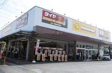 イエローハット土浦湖北店
