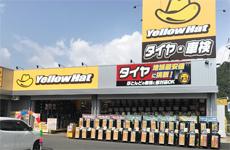 イエローハット都留田野倉店