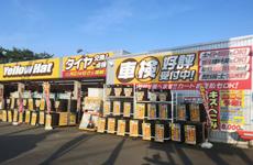 イエローハット横浜川井店