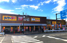 イエローハット横須賀三春店
