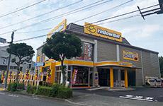 イエローハット西東京新町店