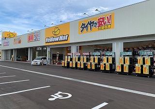 イエローハット富山飯野店