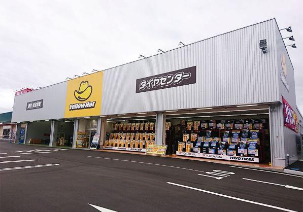 イエローハット秋田新国道店